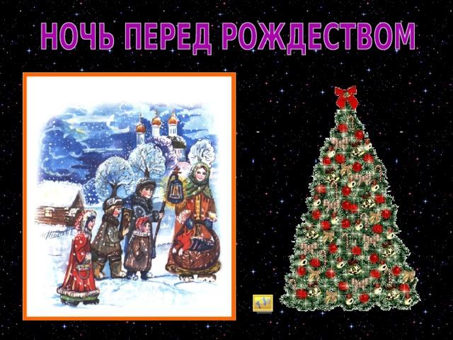 В Ночь перед Рождеством распеваются рождественские песнопения. Раньше дети, нарядно одетые, с горящими свечами в руках ходили по домам и поздравляли хозяев с Рождеством , желая урожайного года и всех благ. Они пели рождественские песни, а хозяева приглашали их в дом и угощали сладостями. Этот обычай называется «Коляда». Сейчас слагаются новые красивые рождественские песни, которые чудесно звучат в детском исполнении.