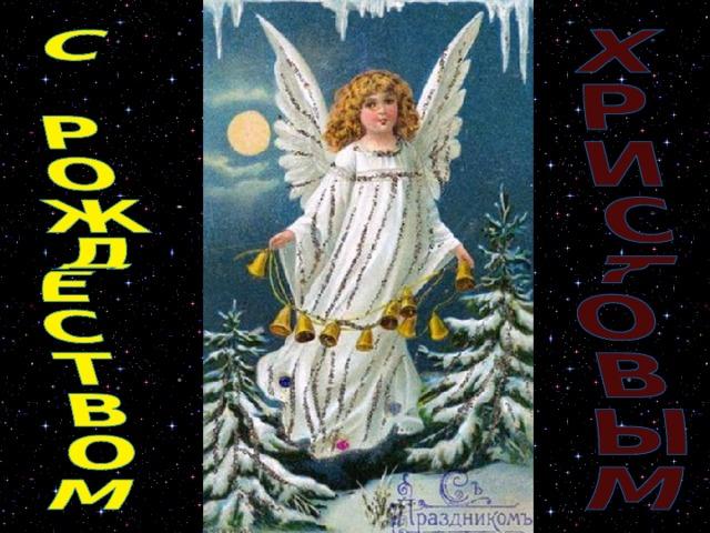 Изображение с сайта http://orthodox-card.narod.ru/r/3_09.jpg