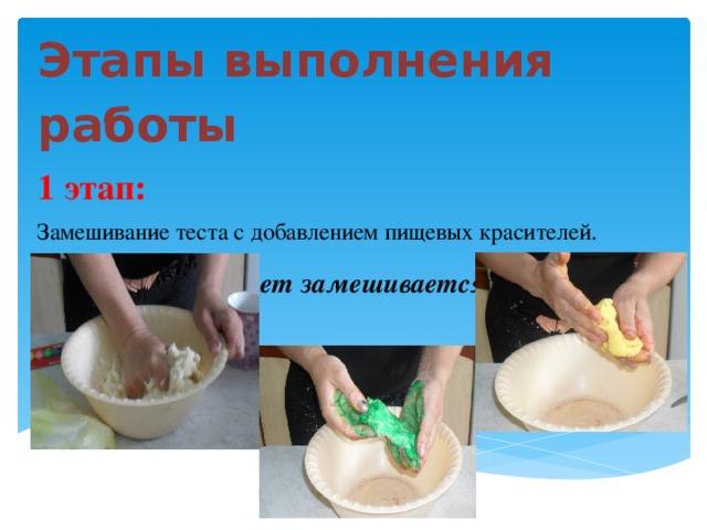 Этапы выполнения работы 1 этап: Замешивание теста с добавлением пищевых красителей. Совет:  каждый цвет замешивается отдельно!