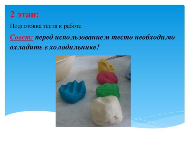 2 этап: Подготовка теста к работе Совет:  перед использованием тесто необходимо охладить в холодильнике!