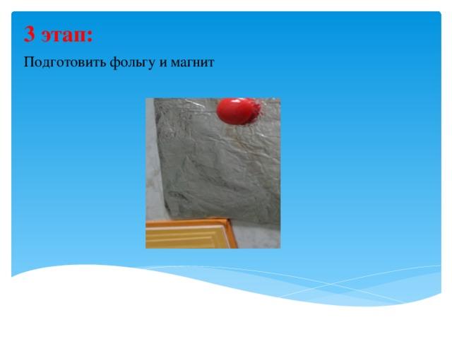 3 этап: Подготовить фольгу и магнит