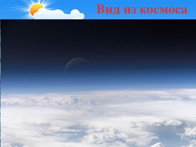 Вид из космоса
