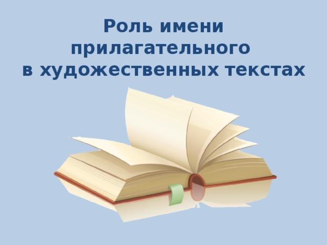 Роль имени прилагательного  в художественных текстах