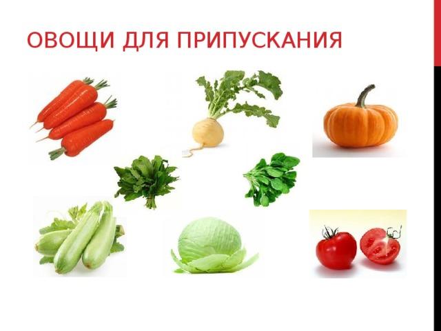 Овощи для припускания