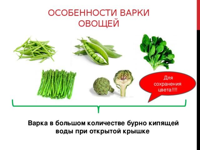 особенности варки овощей  Для сохранения цвета!!!!  Варка в большом количестве бурно кипящей воды при открытой крышке