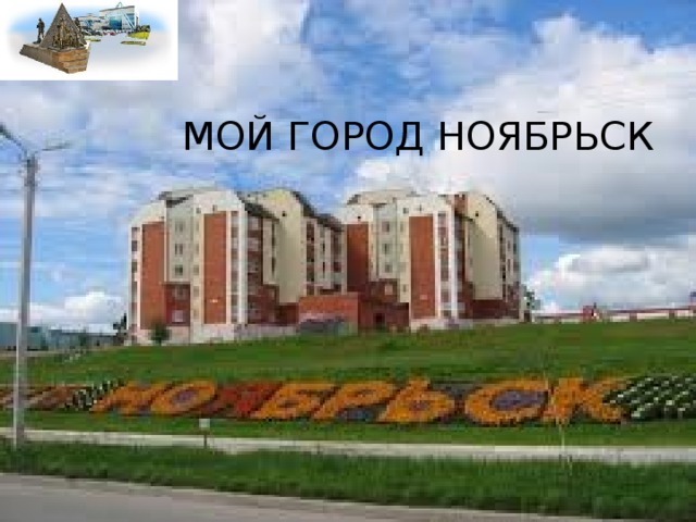 МОЙ ГОРОД НОЯБРЬСК