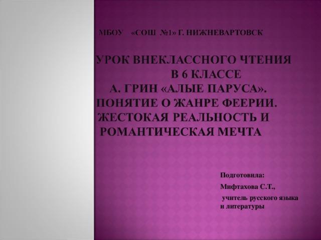 Подготовила: Мифтахова С.Т.,  учитель русского языка и литературы
