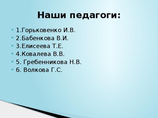 Наши педагоги: