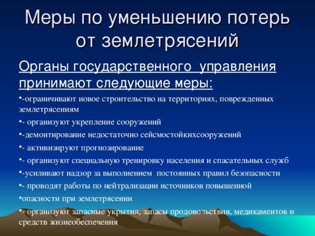 Меры по уменьшению потерь от землетрясений Органы государственного управления принимают следующие меры: