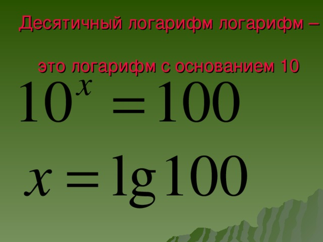 Десятичный логарифм логарифм –  это логарифм с основанием 10