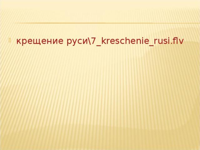 крещение руси\7_ kreschenie_rusi.flv