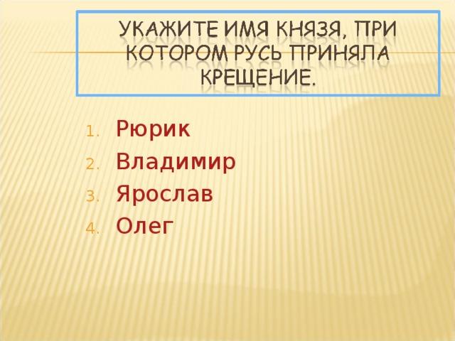 Рюрик Владимир Ярослав Олег