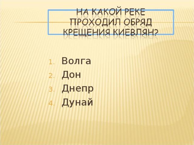 Волга Дон Днепр Дунай