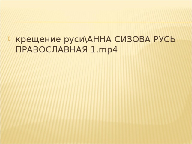 крещение руси\АННА СИЗОВА РУСЬ ПРАВОСЛАВНАЯ 1.mp4
