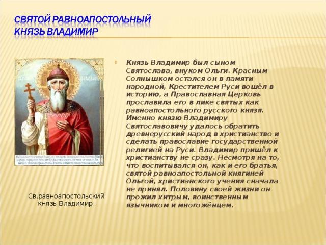 стихи про князя владимира
