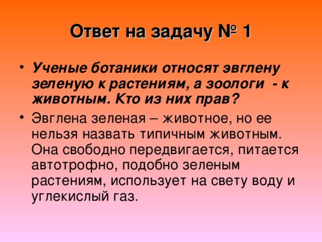 Ответ на задачу № 1