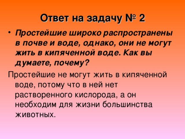 Ответ на задачу № 2