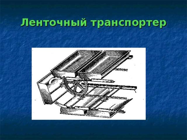 Конвейеры швейного производства транспортер поднимает за время 1 мин груз массой 300 кг
