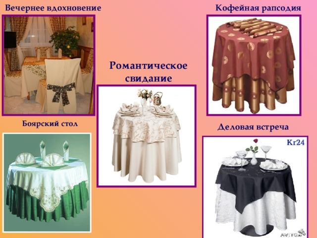 Вечернее вдохновение Кофейная рапсодия Романтическое свидание Боярский стол Деловая встреча