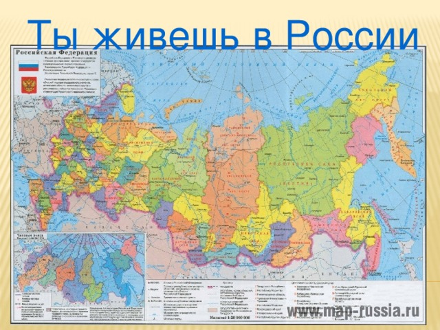 Ты живешь в России