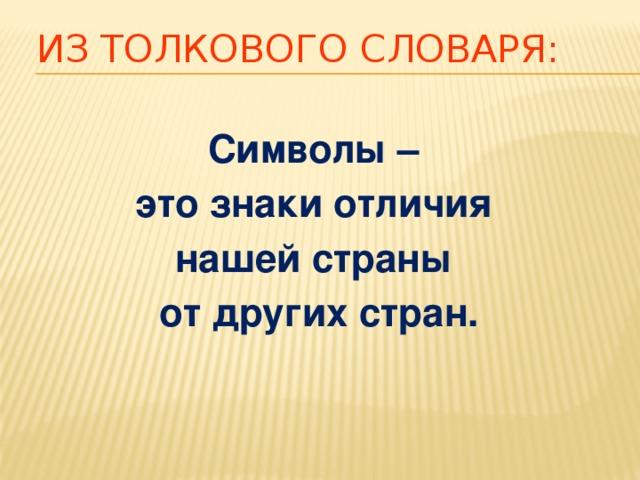 Из толкового словаря:   Символы – это знаки отличия нашей страны от других стран.