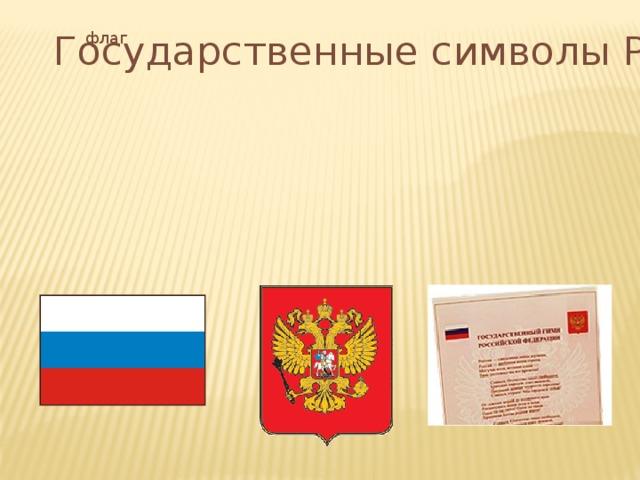 Государственные символы России. флаг 25 Государственные символы России. флаг