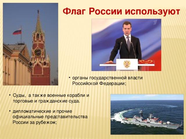 Флаг России используют