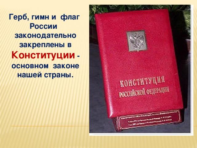 Герб, гимн и флаг России законодательно закреплены в Конституции - основном законе нашей страны.