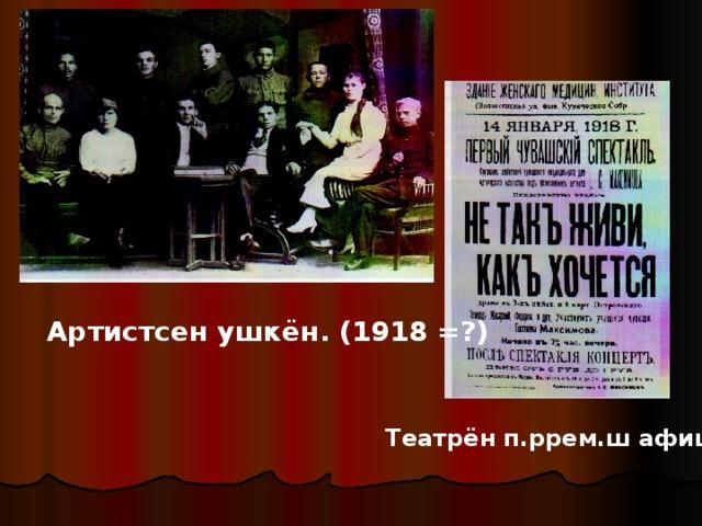Артистсен ушкён. (1918 = ? ) Театрён п.ррем.ш афиши