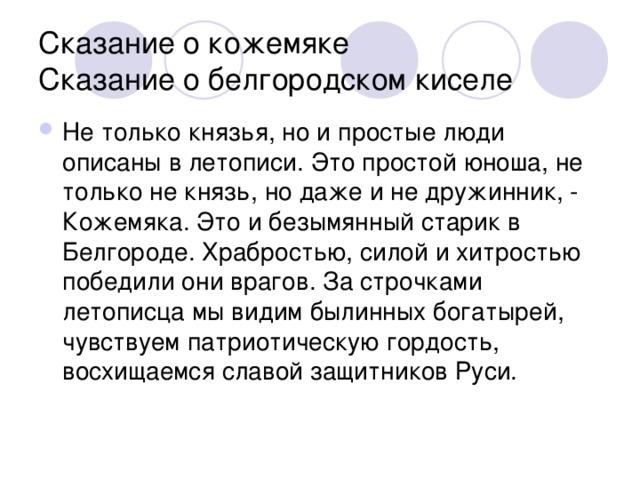 Сказание о кожемяке  Сказание о белгородском киселе