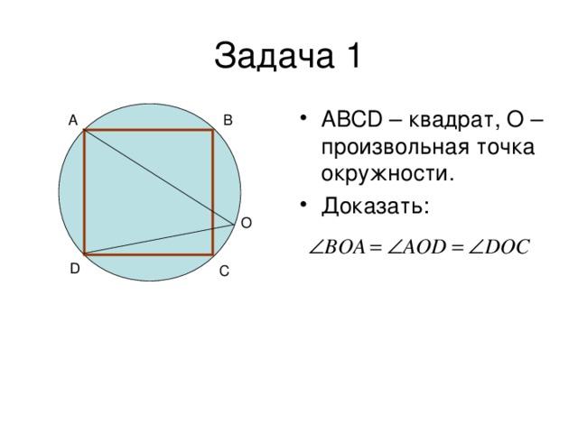 Окружность в окружности решение задач решение задач по статике теоретическая механика онлайн