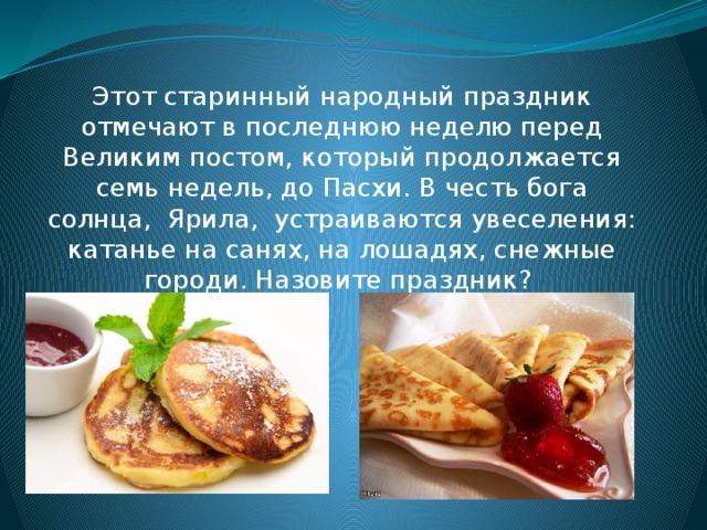 Доклад блюда из жидкого теста 8307