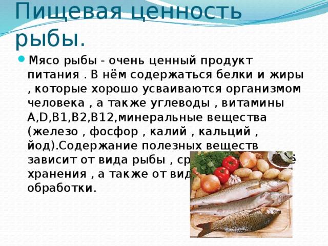 Пищевая ценность рыбы.