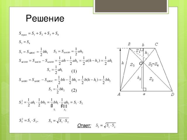 Решение О  (1)  (2) Ответ:
