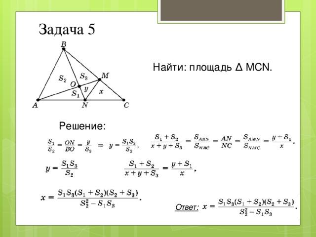 Задача 5 Найти: площадь ∆ MCN. Решение: Ответ: