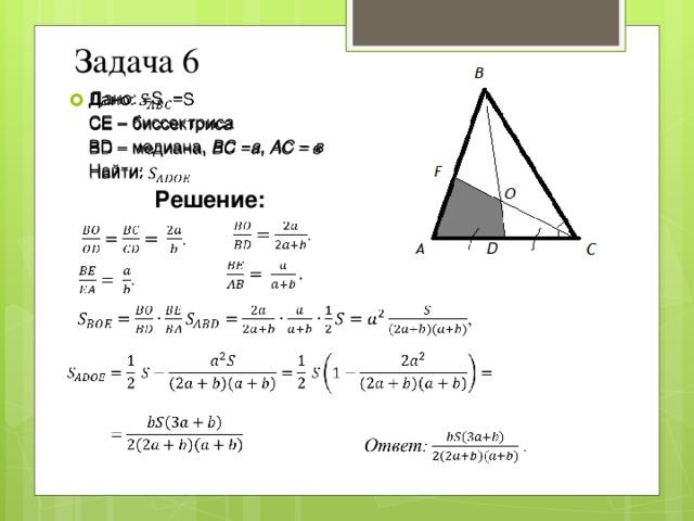 Задача 6 Дано: =S  CE – биссектриса BD – медиана, ВС =а , АС = в Найти: Решение: D