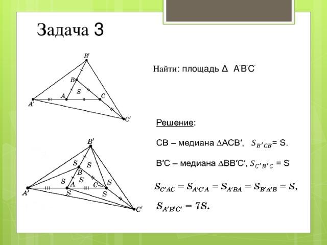 Задача 3 Найти : площадь ∆ A ′ B ′ C ′