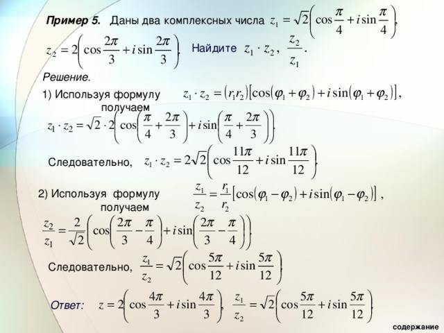 Методы решения задач на комплексные числа задачи с решением по факторингу