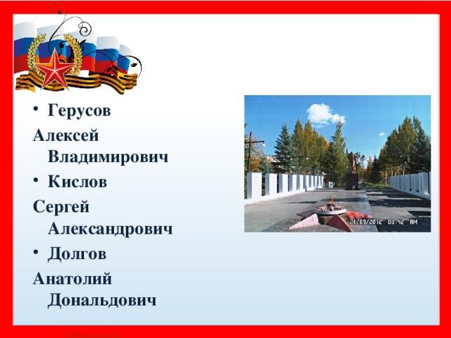 Герусов Алексей Владимирович Кислов Сергей Александрович Долгов Анатолий Дональдович