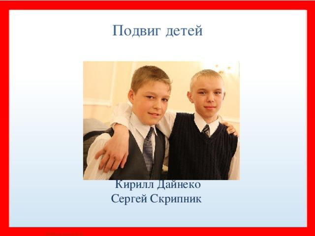 Кирилл Дайнеко Сергей Скрипник Подвиг детей