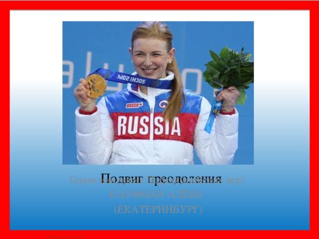 Подвиг преодоления Герои минувших Паралимпийских игр! КАУФМАН АЛЁНА (ЕКАТЕРИНБУРГ)