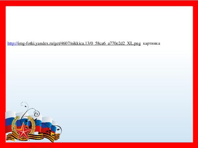 Интернет - ресурсы http:// img-fotki.yandex.ru/get/4607/nikkica.13/0_58ca6_a770e2d2_XL.png  картинка