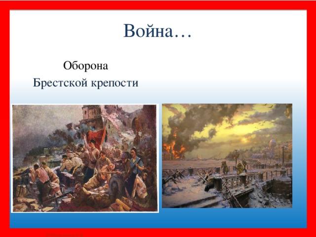 Война… Оборона Блокада Ленинграда Брестской крепости