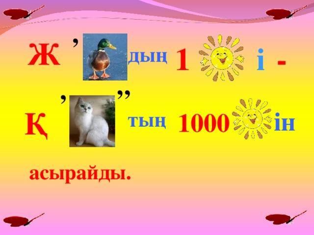 ' Ж 1 і - дың ' ' ' Қ ін тың 1000 асырайды.