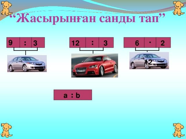 """"""" Жасырынған санды тап"""" : ∙ : 9 12  6 3 3 2 12 4  3  :  a b"""
