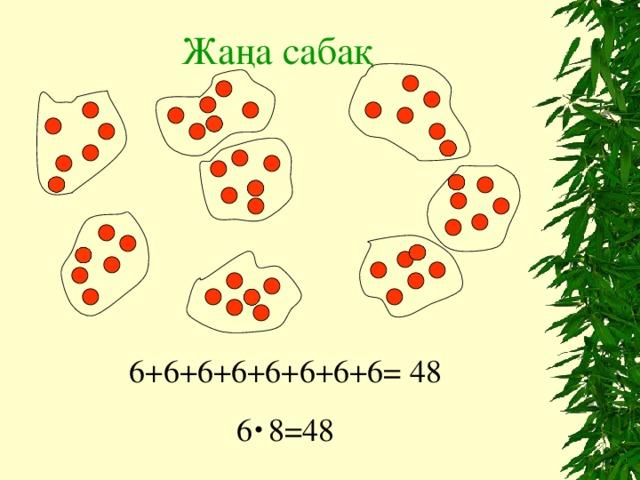 Жаңа сабақ 6+6+6+6+6+6+6+6= 48 6 8=48