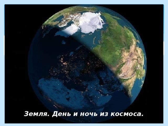Земля. День и ночь из космоса.