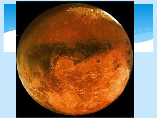Планета Марс                          . D= 6794 км; ρ=3,94г/см 3   Звёздные сутки -24 час 37 мин 23 с. Год- 687 суток  Ср.годовая температура= - 60̊.