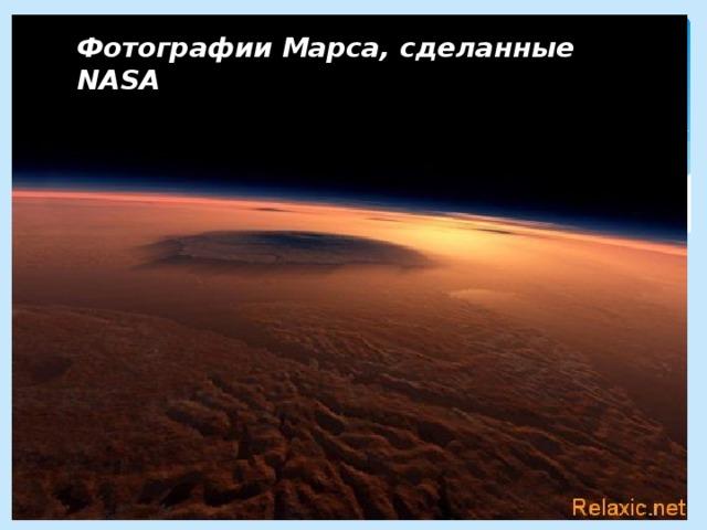 Фотографии Марса, сделанные NASA