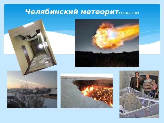Челябинский метеорит (15.02.13г)